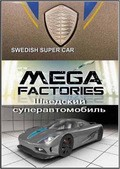 Megafactories. Swedish supercar. pictures.