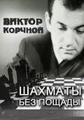 Viktor Korchnoy. Shahmatyi bez poschadyi - wallpapers.