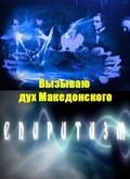 Vyizyivayu duh Makedonskogo. Spiritizm. - wallpapers.