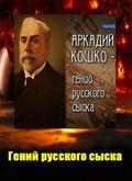 Arkadiy Koshko. Geniy russkogo syiska pictures.