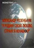 Nashe vremya: Aleksandr Rozenbaum: Ya rodinu svoyu lyublyu, stranu ya nenaviju pictures.