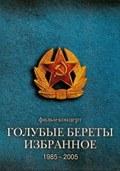 Golubyie beretyi-Izbrannoe 1985-2005 - wallpapers.