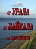 Ot Urala do Baykala na velosipede pictures.