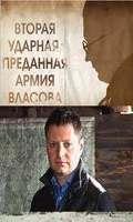 NTV: Vtoraya Udarnaya. Predannaya Armiya Vlasova pictures.