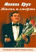 Mihail Krug - Jizn i smert - wallpapers.