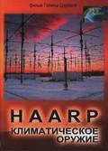 HAARP. Klimaticheskoe orujie - wallpapers.