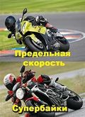 National Geographic. Thrills & Spills. Superbikes pictures.