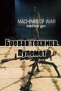 Machines of War: Machine gun pictures.