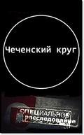 Chechenskiy krug pictures.
