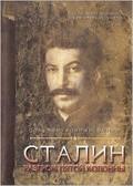 Stalin. Razgrom pyatoy kolonnyi pictures.