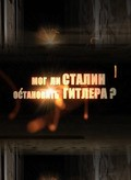 Mog li Stalin ostanovit Gitlera? pictures.