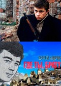 Sergey Bodrov. Gde tyi, brat? pictures.