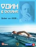 Odin v okeane pictures.