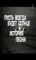 Pust vsegda budet solntse. Istoriya pesni - wallpapers.