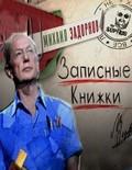 Mihail Zadornov - Zapisnyie knijki. - wallpapers.