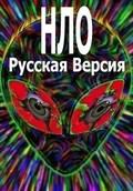 Neizvestnaya planeta: NLO - Russkaya versiya - wallpapers.