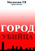 Gorod-Ubiytsa - wallpapers.