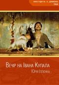 Vecher nakanune Ivana Kupala - wallpapers.