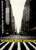 Ulitsa bez kontsa - wallpapers.