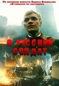 Ya – russkiy soldat - wallpapers.