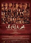 Jian guo da ye - wallpapers.