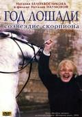 God Loshadi - sozvezdie Skorpiona - wallpapers.