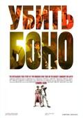 Killing Bono - wallpapers.