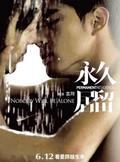 Yong jiu ju liu - wallpapers.