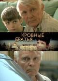 Krovnyie bratya - wallpapers.
