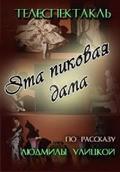 Eta pikovaya dama - wallpapers.