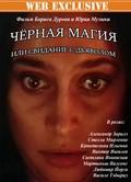 Chernaya magiya, ili Svidanie s dyavolom pictures.