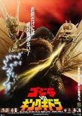 Godzilla protiv Kinga Gidoryi pictures.