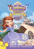 Sofia the First: Once Upon a Princess - wallpapers.