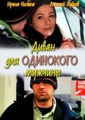 Divan dlya odinokogo mujchinyi pictures.