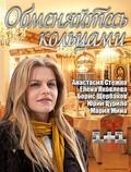 Obmenyaytes koltsami - wallpapers.