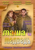 Masha i Medved - wallpapers.