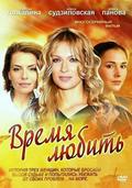 Vremya lyubit - wallpapers.