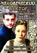 Chelovecheskiy faktor - wallpapers.