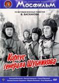 Korpus generala Shubnikova - wallpapers.