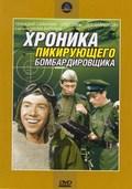 Hronika pikiruyuschego bombardirovschika pictures.