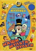 Priklyucheniya porosenka Funtika - wallpapers.