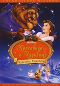 Beauty and the Beast: The Enchanted Christmas pictures.