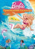Barbie: A Mermaid Tale pictures.