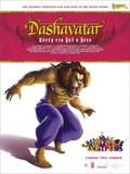 Dashavatar pictures.