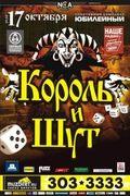 Korol i Shut - Simferopol - wallpapers.