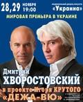 Igor Krutoy & Dmitriy Hvorostovskiy - Dejavyu - wallpapers.