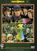 Meri Poppins, do svidaniya - wallpapers.