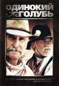 Lonesome Dove pictures.