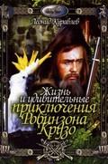 Jizn i udivitelnyie priklyucheniya Robinzona Kruzo - wallpapers.