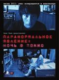 Paranormalnoe yavlenie: Noch v Tokio - wallpapers.